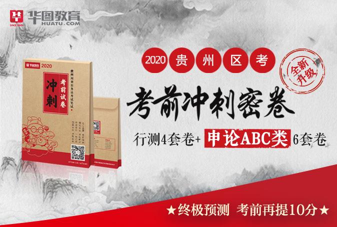 【有批改】2020贵州省公务员考试考前冲刺密卷