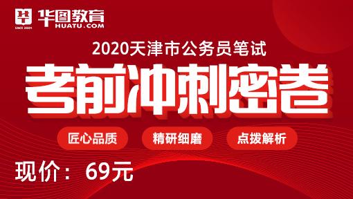 2020天津市考冲刺密卷追加300份,售完即止