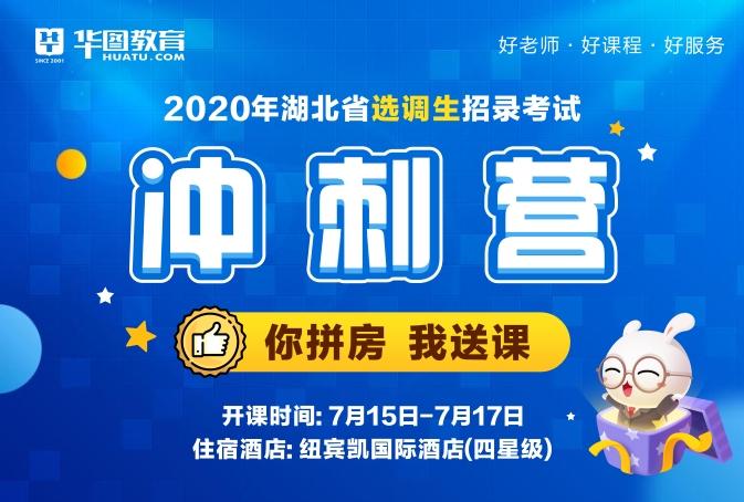 2020年湖北选调生冲刺营