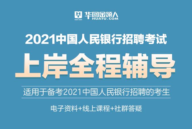 【资料+课程+答疑】2021年中国人民银行上岸全程辅导