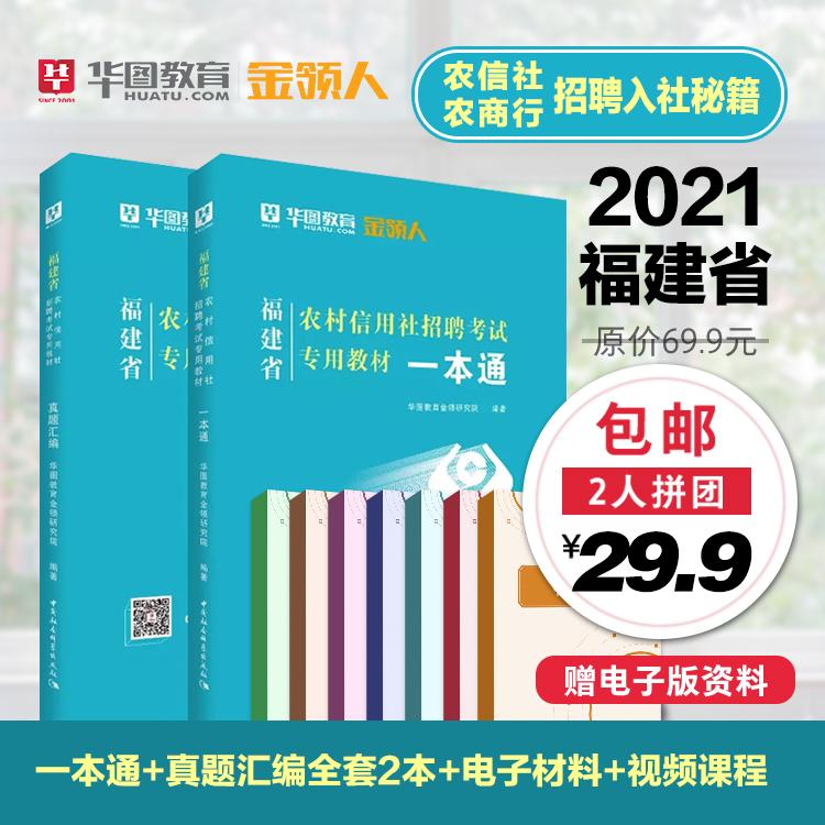 【图书+课程+材料】2021福建农信社/农商行入社秘籍
