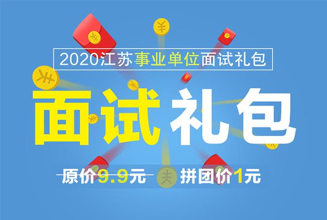 2020江苏事业单位面试礼包