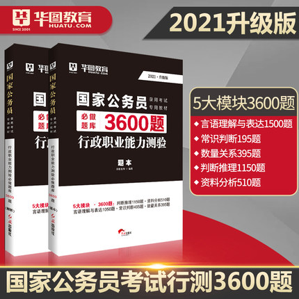 2021华图版国家公务员录用考试专用教材行政职业能力测验必做题库3600题