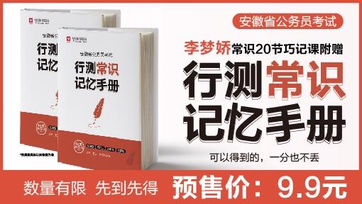 【李梦娇20节常识速记网课】纸质版 行测常识记忆手册