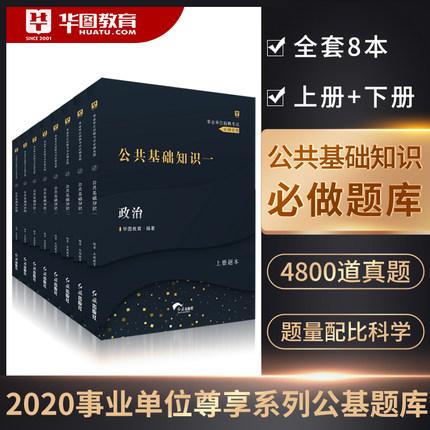 <尊享系列>事业单位公共基础知识题库-2020版