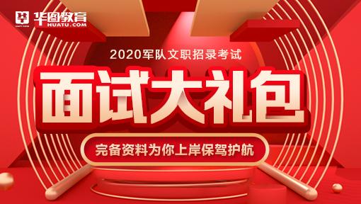 (总部)2020军队文职面试大礼包