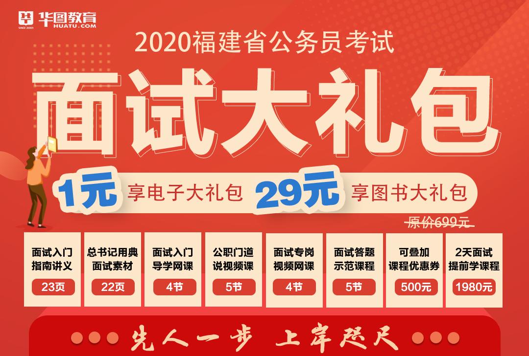 2020年福建公务员考试――面试大礼包