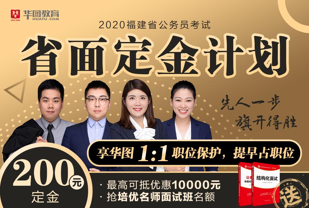 2020年福建省公务员考试――省面定金计划