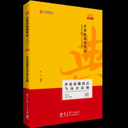 2021(第15版)省考公务员录用考试华图名家讲义系列教材申论命题热点与高分攻略hn
