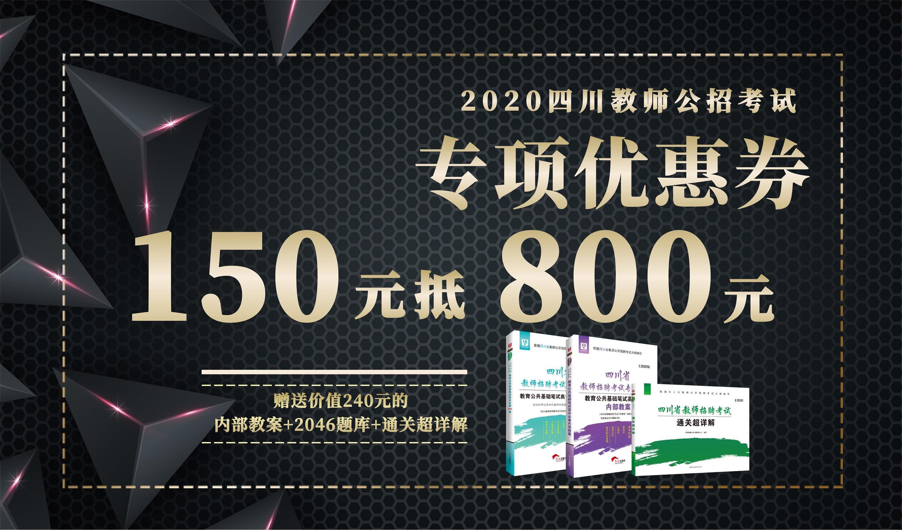 2020四川教师公招考试用书教材+题库+真题预测卷3本套
