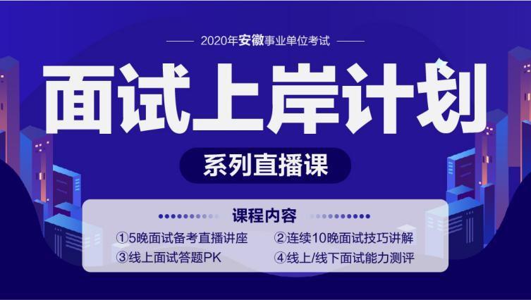 2020年安徽省事业单位考试 面试系列直播课 时光不语,静待花开