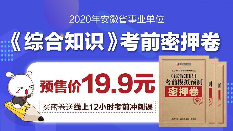 【现货 合肥发】《综合知识》考前密押卷 赠冲刺直播课 2020年安徽事业单位