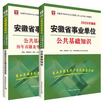 华图2020安徽省事业单位公共基础教材+真题2本