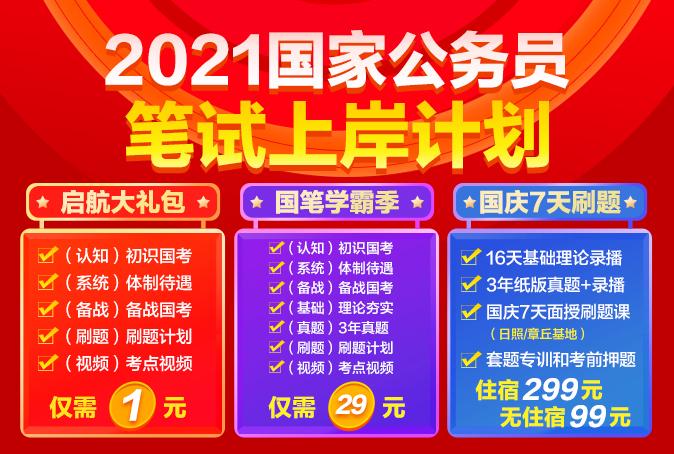 2021年国家公务员笔试备考计划
