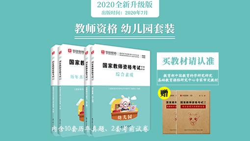 2020升级版—国家教师资格考试专用 教材+试卷 6本 【幼儿园、小学、中学】自选