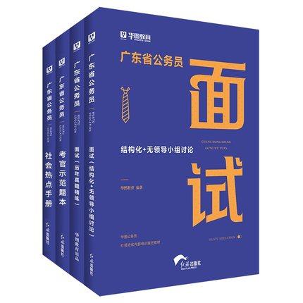 【广东省考面试】2020年广东省公务员面试教材4本套