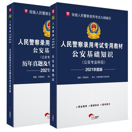 2021升级版人民警察录用考试专用教材公安基础知识 教材+历年 2本套