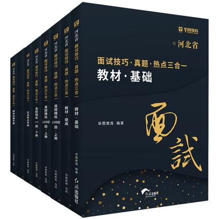 【河北省考面试】2020年河北省公务员面试教材8本套
