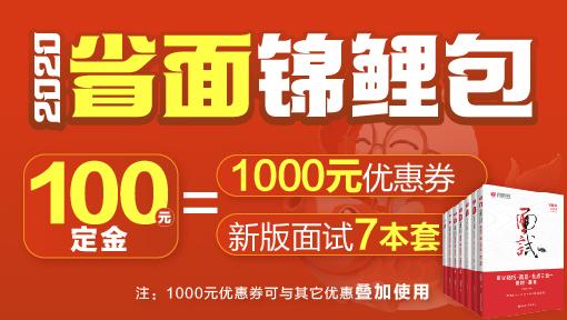 【100抵1000用 加赠新版面试7本套图书 】2020安徽省面锦鲤包