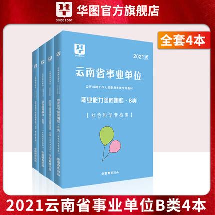 2021版云南省事业单位(综合+职测)教材+试卷4本【B类】