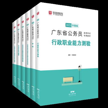 2021版广东公务员招聘考试教材+试卷 6本
