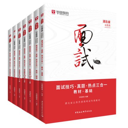 预售【湖北省考面试】2020年湖北省公务员面试教材8本套