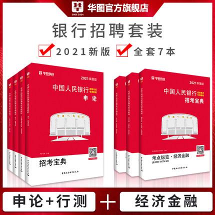 2021版中国人民银行招聘考试 (申论+行测+经济金融) 7本套