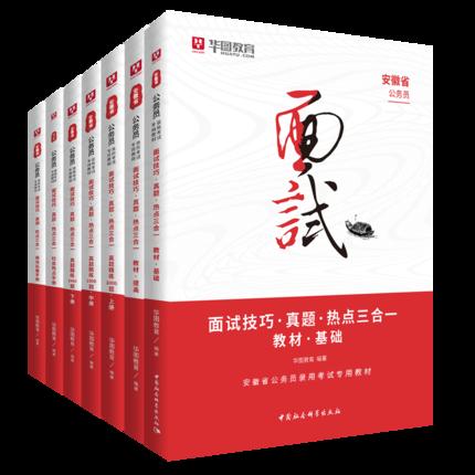【安徽省考面试】2020年安徽省公务员面试教材7本套