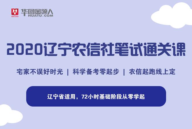 2020辽宁农信社笔试通关课