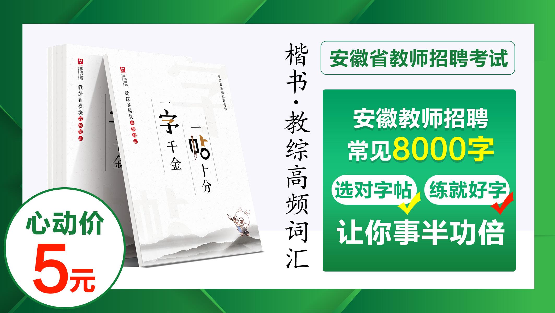 【十一仅需5元】2020年安徽省教师考编  教综高频考点词汇字帖