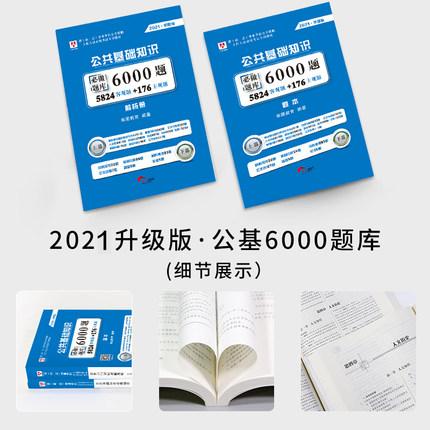 2021版事业单位考试公共基础知识必做题库6000题(题本+解析)hn