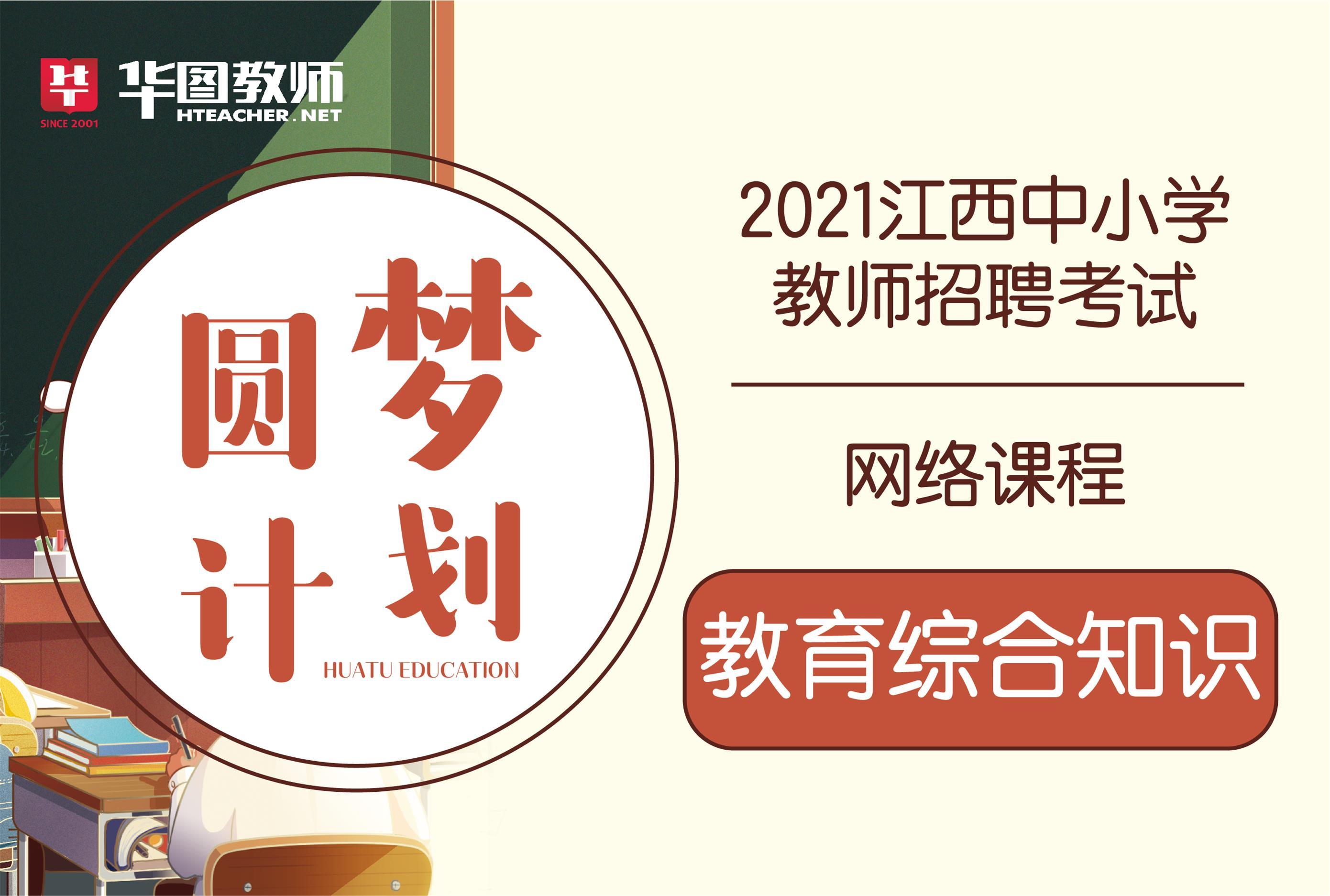 圆梦计划(教综)-2021年江西省教师招聘考试