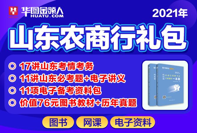 2021山东农商行礼包
