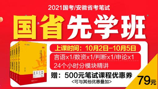 【2021国考/省考均适用】国省先学班4天线上课程+模块宝典5本