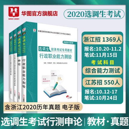 2020浙江省选调生招录考试专用教材+试题+时政热点
