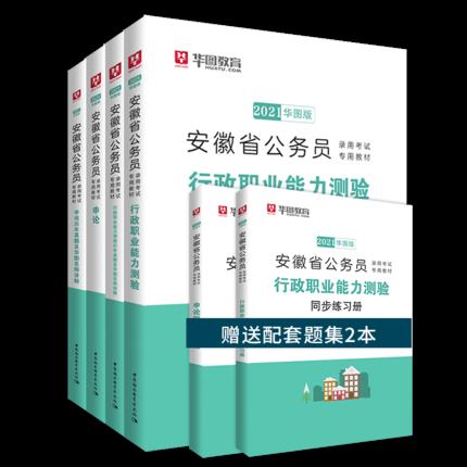 2021华图版安徽省公务员录用考试专用教材+试卷6本套