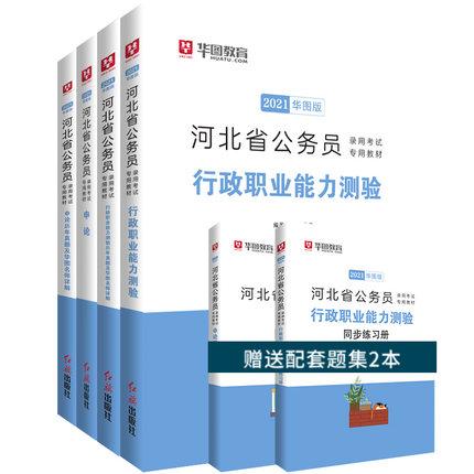 2021华图版河北省公务员录用考试专用教材+试卷6本套