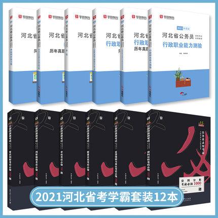 2021华图版 河北省公务员6本+考前必做1000题6本 学霸套装