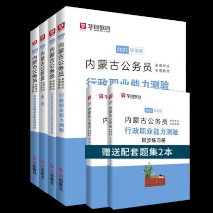 2021华图版内蒙古公务员录用考试专用教材+试卷6本套