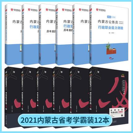 2021华图版 内蒙古公务员6本+考前必做1000题6本 学霸套装