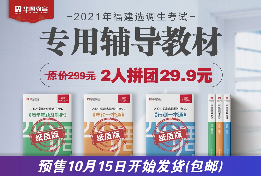 2021年福建省選調生考試專用教材【紙質圖書+電子資料+網課】