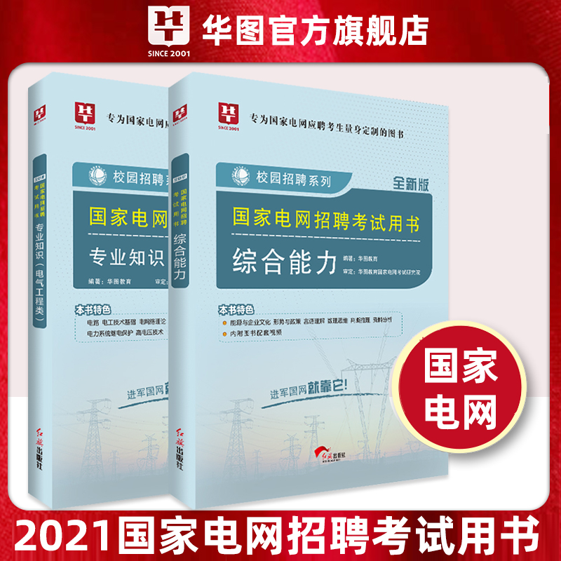 2021版-国家电网招聘考试用书 专业知识・电气工程类+综合能力 2本套