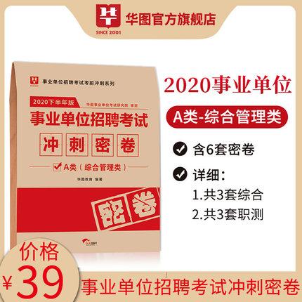 2020下半年事业单位考试考前冲刺卷A类·综合管理类