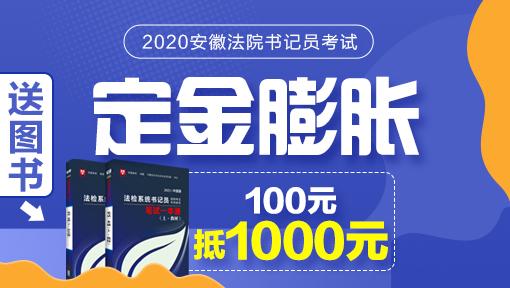 【赠图书】100抵1000/500元定金膨胀 安徽省法院书记员笔试