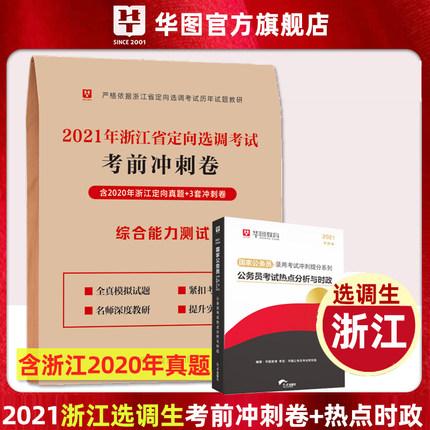 2021年 浙江省选调生考试 考前冲刺卷+时政热点 2本套