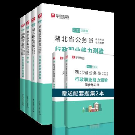 2021华图版 湖北省公务员录用考试专用教材+试卷 6本套