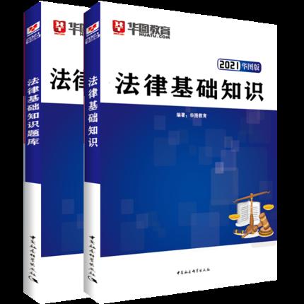 2021版-法律基础知识教材+题库 2本套