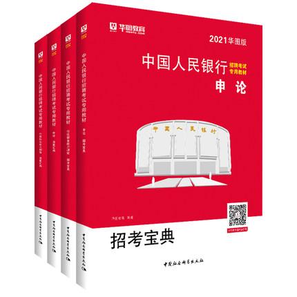 2021中国人民银行招聘考试专用教材  行政职业能力测验+申论 (招考宝典+真题汇编)4本