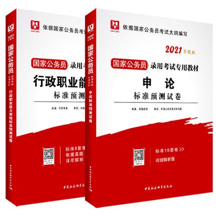 2021-华图版国家公务员录用考试(专家命题预测试卷)行测+申论2本套