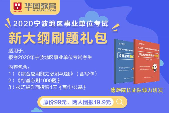 2020宁波地区事业单位考试新大纲刷题礼包